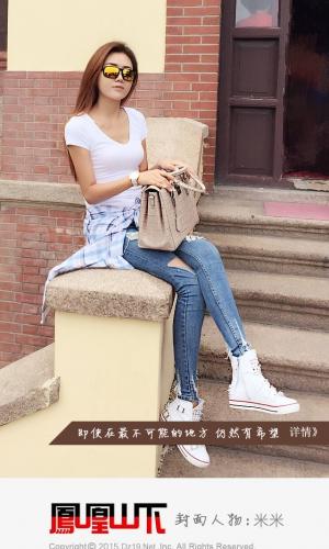凤凰山下手机客户端第四期封面女神:米米