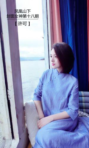 凤凰山下手机客户端第十八期封面女神:许可