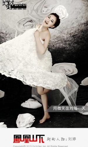 凤凰山下手机客户端第二期封面女神:刘婷