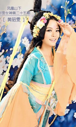 凤凰山下手机客户端第二十五期封面女神:黄
