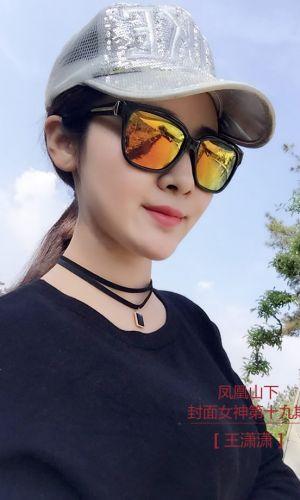 凤凰山下手机客户端第十九期封面女神:王潇