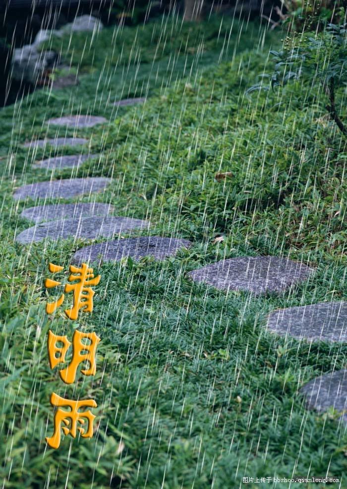 七绝·清明雨(二首)