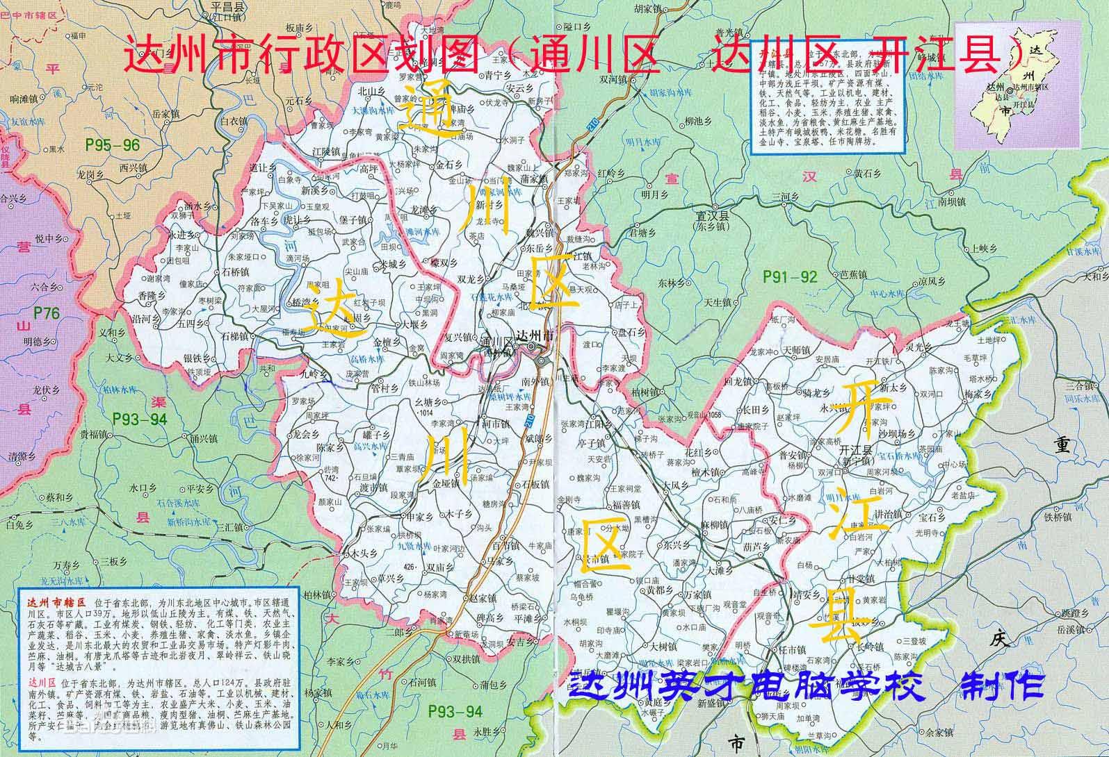 达川区和通川区最新行政区划地图