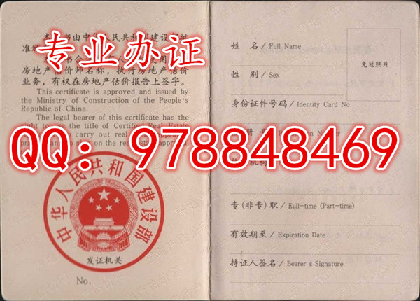 房地产经纪人执业资格证书样本
