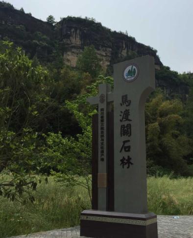 马渡石林风景区鱼嘴石