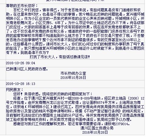 通川区国土资源分局的回答
