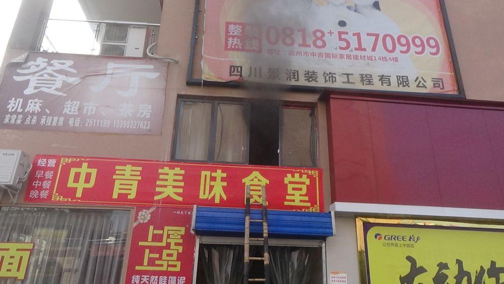 餐厅突发大火  达州消防紧急扑灭