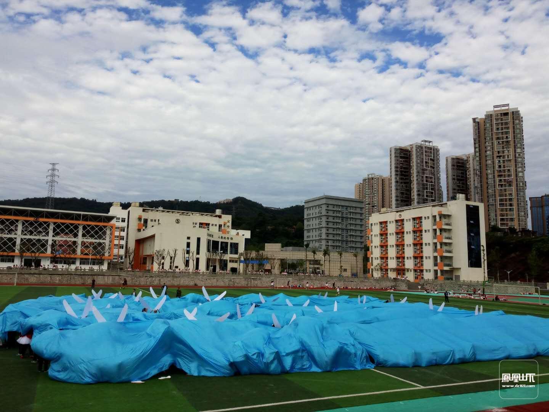 达川区首届足球运动会即将开幕