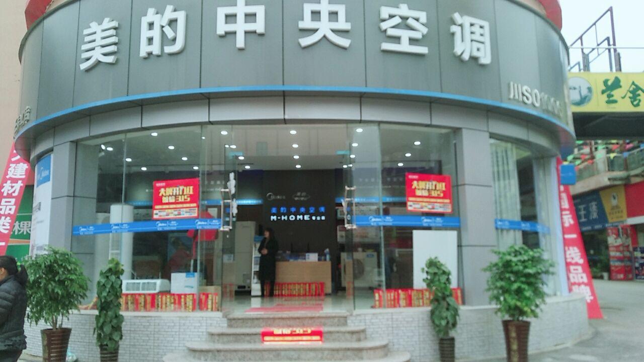 设备有限公司(美的中央空调)始建于2012年5月是一家以制冷家电业为主