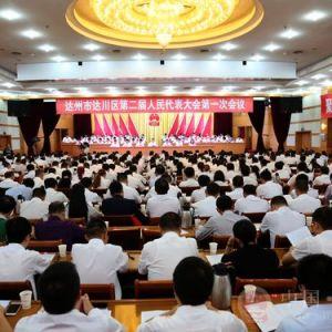 达州市达川区第二届人民代表大会第一次会议隆重开幕