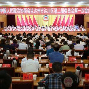 政协达州市达川区第二届委员会第一次会议胜利闭幕