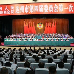市政协四届一次会议举行第二次全体会议