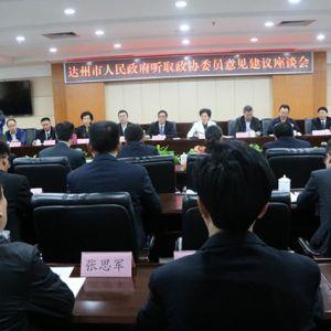 市政府举行座谈会听取政协委员意见建议