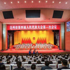达州市四届人大一次会议举行第二次全体会议