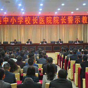 宣汉县召开中小学校长、医院院长警示教育大会