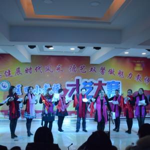 春风化雨又一载 润物无声付此生----通川四小教师迎新春才艺大赛