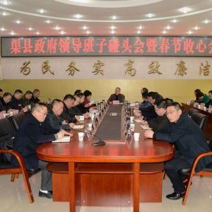 王飞虎主持召开政府班子碰头会暨春节收心会