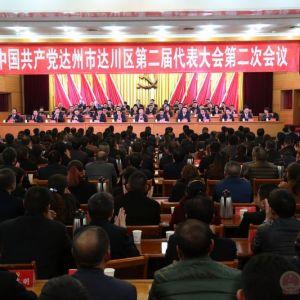 中国共产党达州市达川区第二届代表大会第二次会议胜利闭幕
