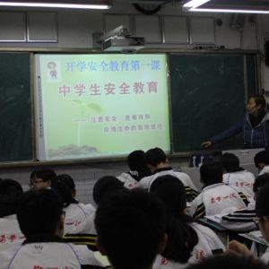 达川中学:抓好安全常规,重视安全先行