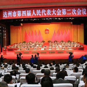 市四届人大二次会议收到议事原案36件