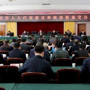 全市人大代表建议和政协提案交办会议召开