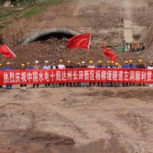 缓堵保畅重点工程杨柳垭隧道实现左洞贯通
