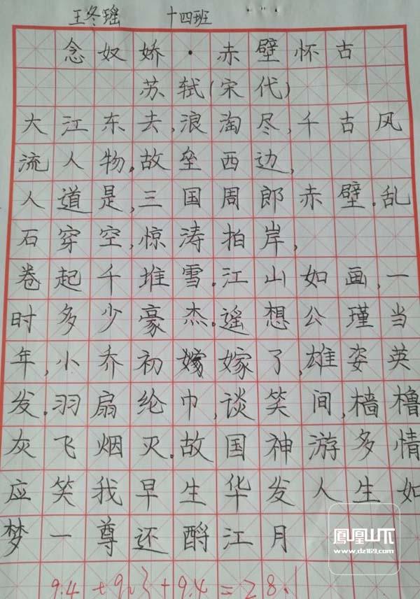 达川小学举行中学硬笔书法活动大赛-达川中学学生木第五渎图片