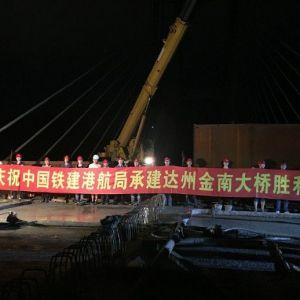 快讯:达州金南大桥成功合龙啦!