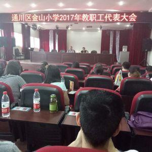 通川区金山小学召开2017年教职工代表大会