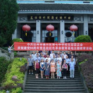 学习革命传统  助推脱贫攻坚---通川区七中党支部举行建党节庆祝活动