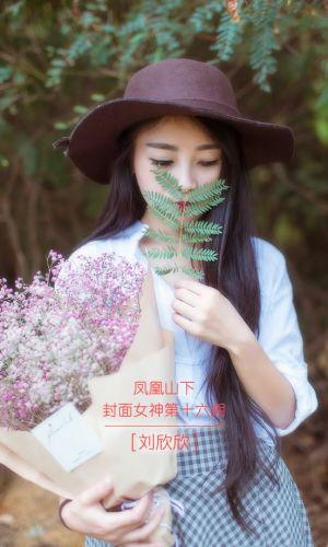凤凰山下手机端第十六期封面女神:刘欣欣