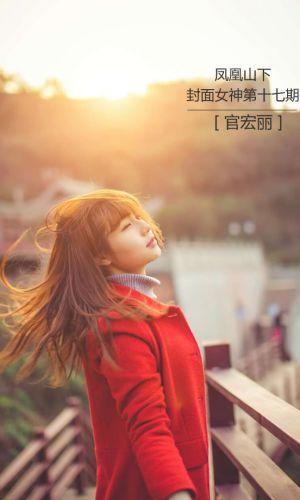 凤凰山下手机客户端第十七期封面女神:官宏