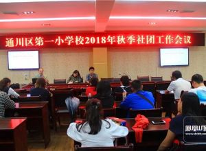 多彩创意 为梦助力——通川区第一小学校2018年秋季社团工作会议纪实
