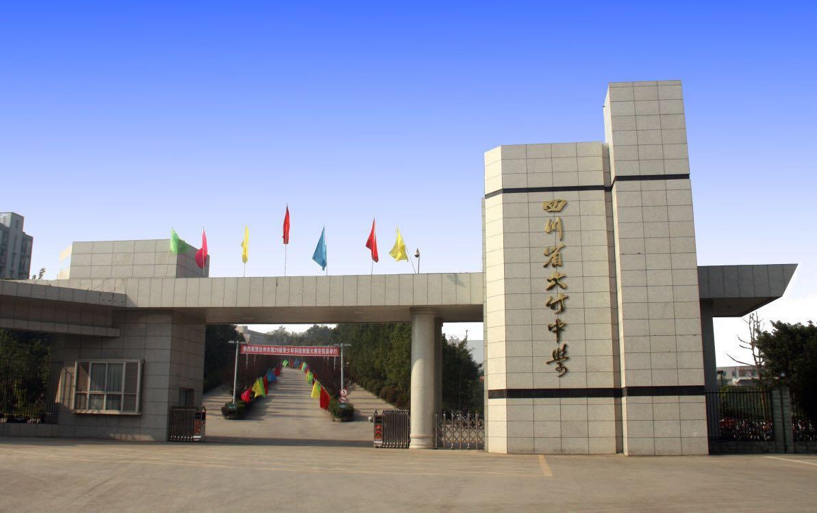 四川省大竹中学2016年高考、中考再创辉煌