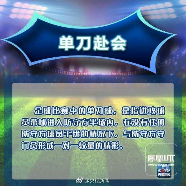 资深伪球迷修炼手册 常见的足球术语了解一下