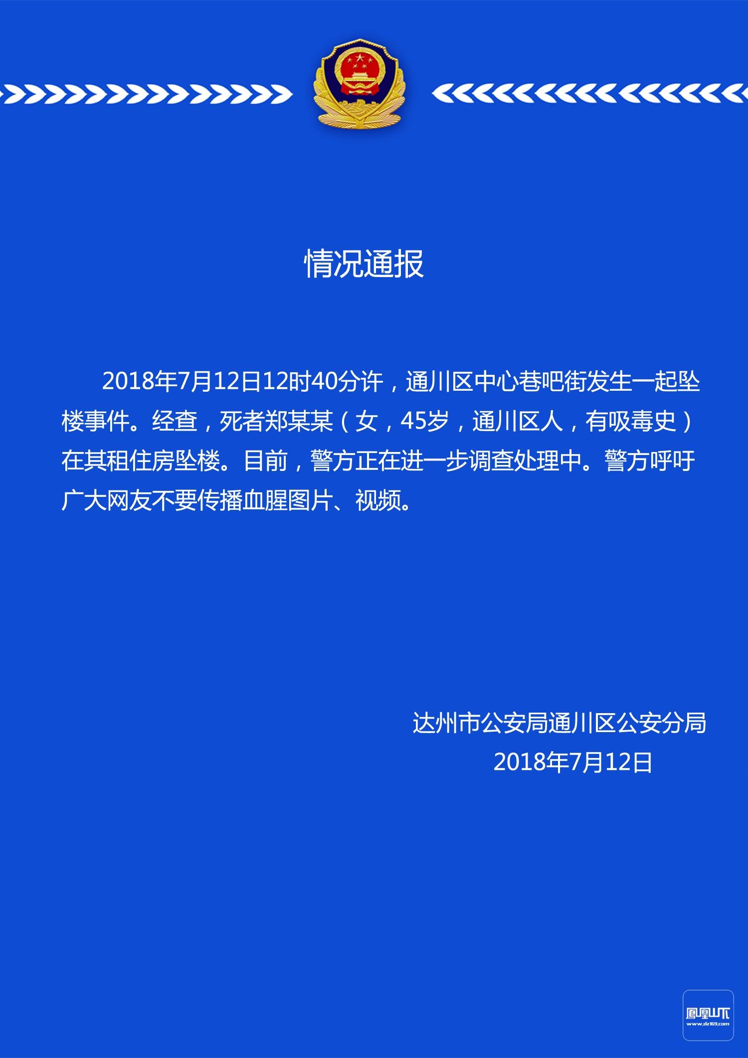 2018.7.12舆情通报.jpg