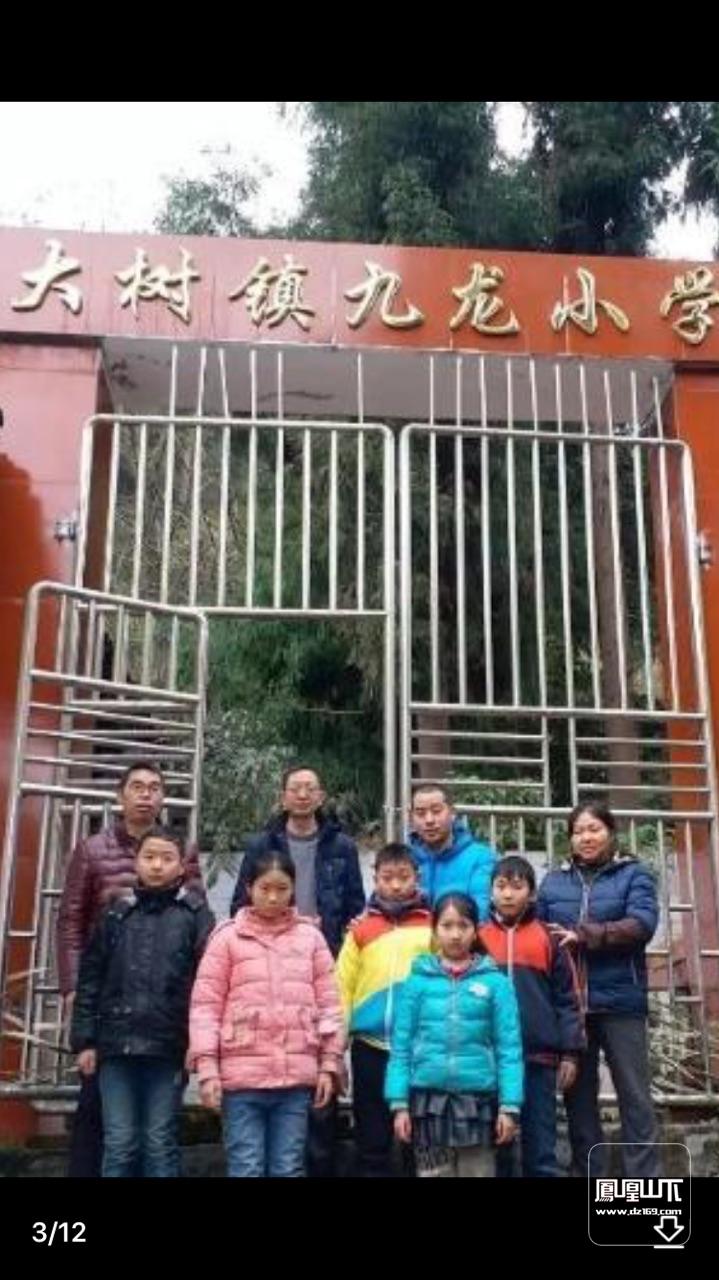 达川区大树镇九龙村一个老师五个学生
