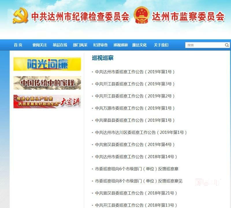 爆猛料中共大竹县委巡察巡视工作公告2019年