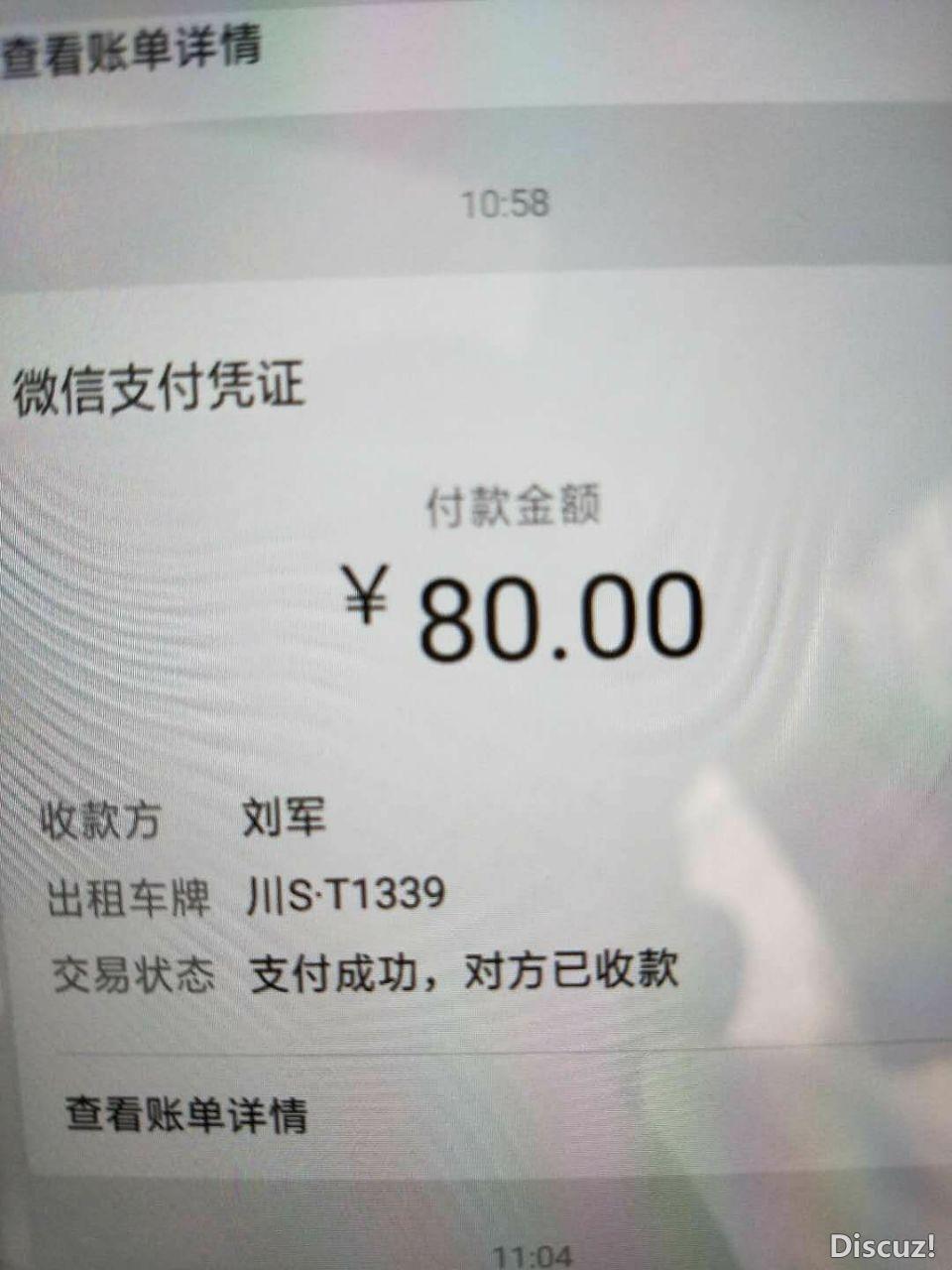利通出租车公司川ST1339.驾驶员刘军。本人有一