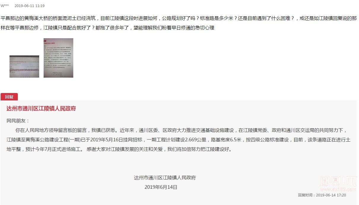 通川区江陵镇至到平昌元石乡的断头公路目前的进度网友
