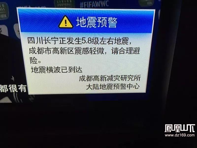 已成功预警52次破坏性地震—达州人王暾