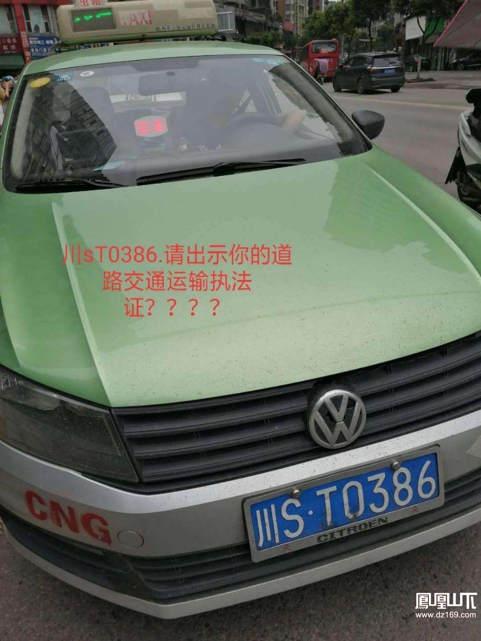 川ST0386,你能出示你的道路运输执法证吗???