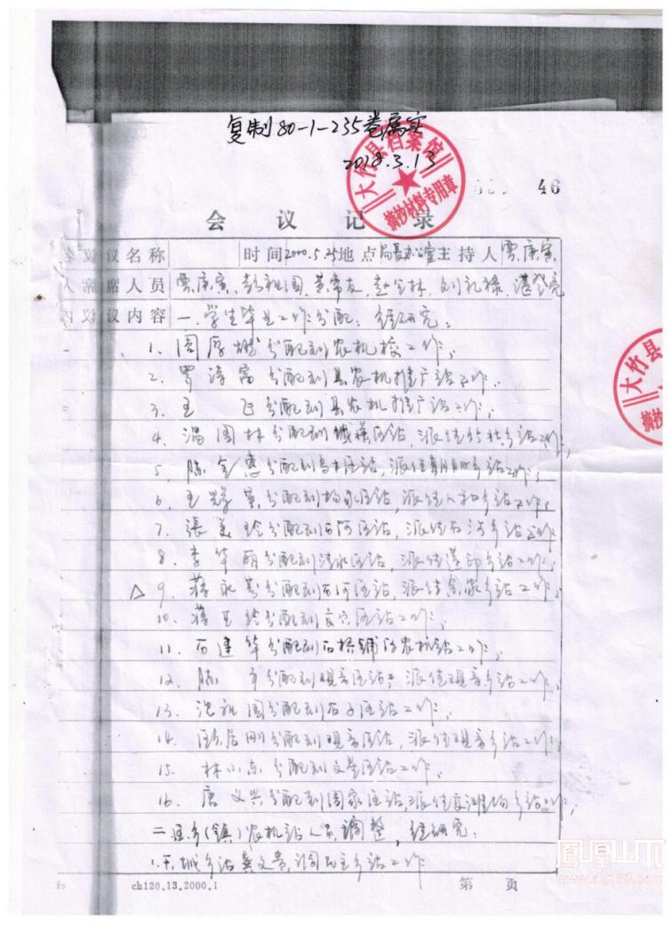 大竹县原农机局、人事局涉嫌故意不通知我上班,造假档案让人顶替我的名额