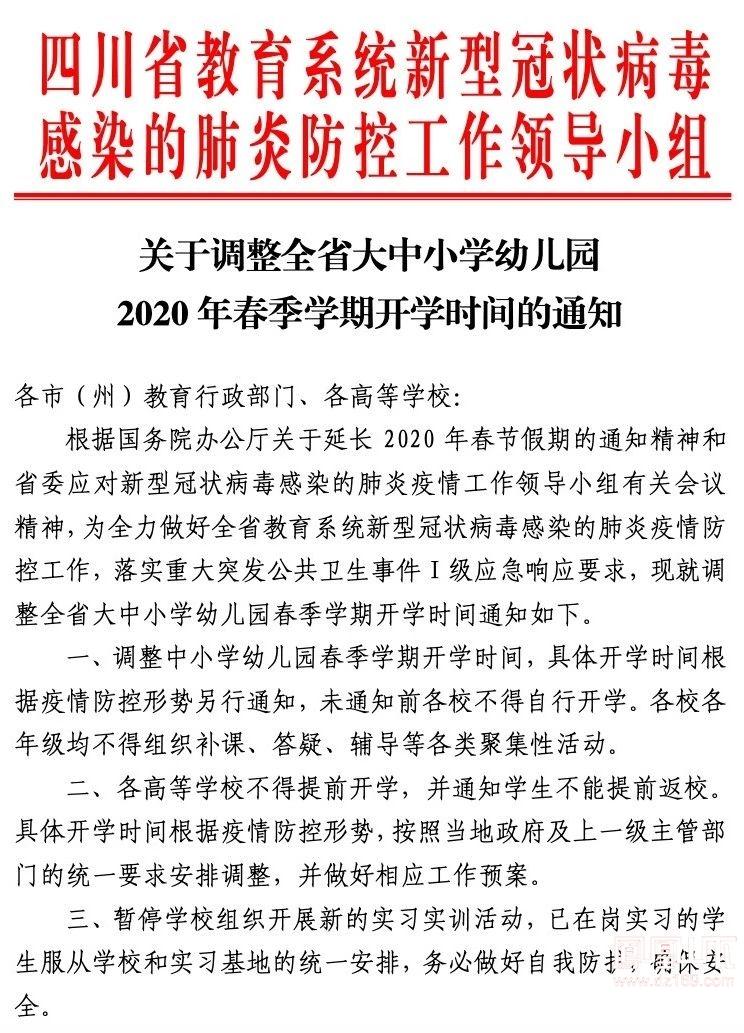 四川省教育系统调整春季开学时间的通知