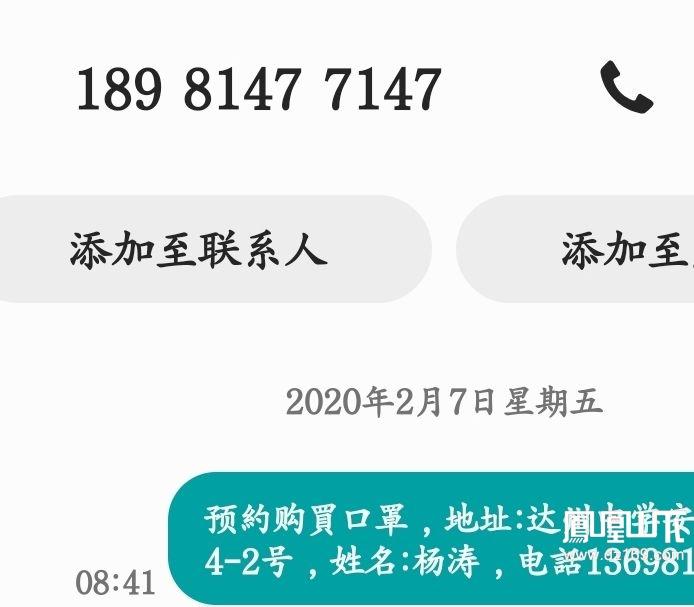 20200207_1318991_1581049560047.jpg