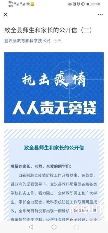 每名学生准备20只口罩做好开学准备,四川宣汉教科局向师生和家长发布公开信