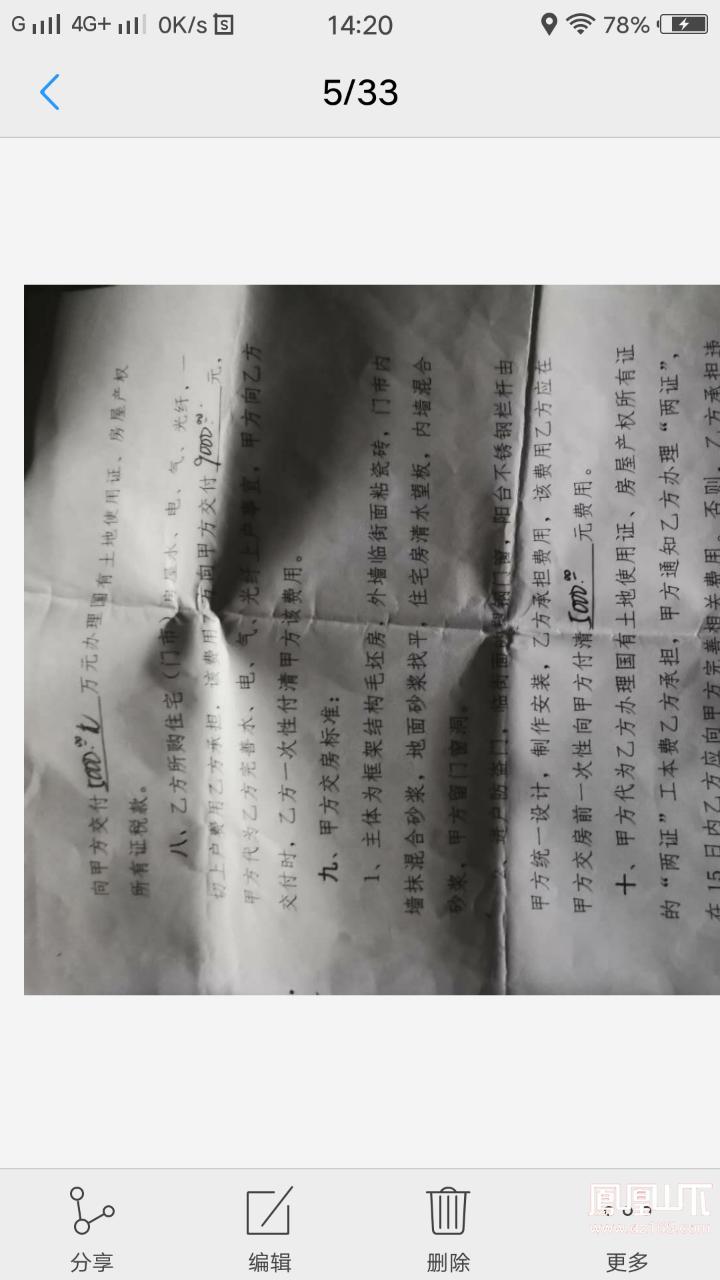 渠县特殊教育学校聋哑