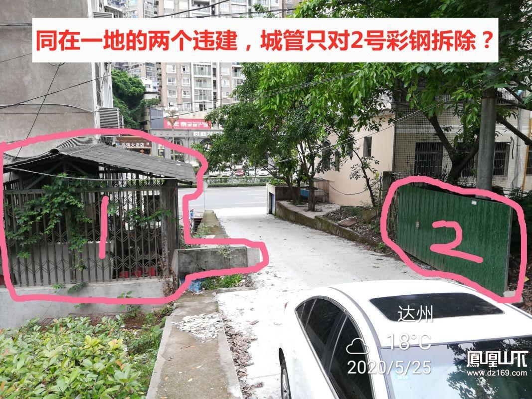 03同在一地的两个违章建筑物.jpg