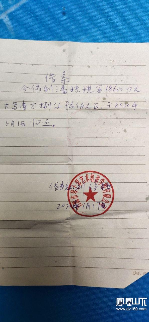 实名举报:达州市万源市文化馆在编公职人员:刘俊松借钱不还—各种理由推脱……
