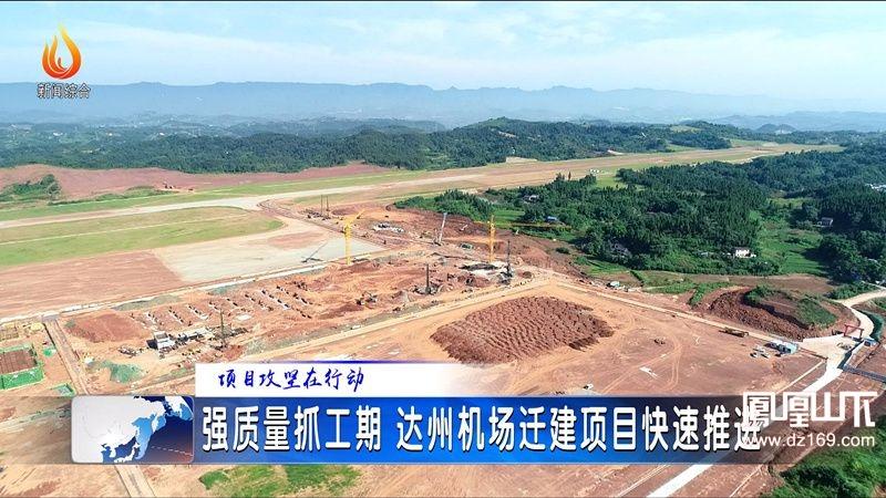 强质量抓工期 达州机场迁建项目快速推进